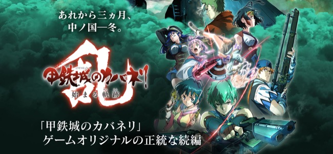TVアニメの正統続編そして劇場版へ続く物語がアプリで。和風スチームパンクアクション「甲鉄城のカバネリ」からアニメさながらの演出のRPG「甲鉄城のカバネリ -乱-」リリース