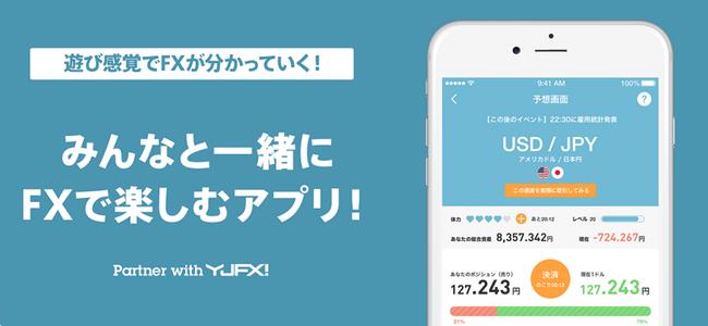 FXをゲーム感覚かつリアルに体験できるシミュレーションアプリ「かるFX!」これはFXやってみたくなるわ!