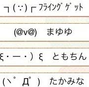 ( ∵ )←これ誰?AKBやジャニーズの激似顔文字満載アプリ「カオコレmew」が面白い!