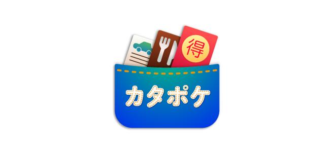 iPhoneからお得なチラシをチェックできる「カタログポケット(カタポケ)」が生活に密着するレベルで便利