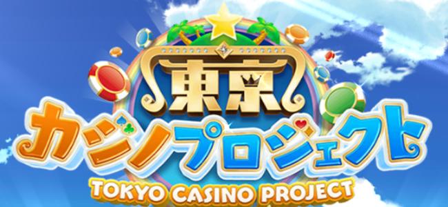 リゾートの開発か?カジノで遊ぶか?選ぶ必要はありません。「カジノプロジェクト」ならどっちも遊べますよ!