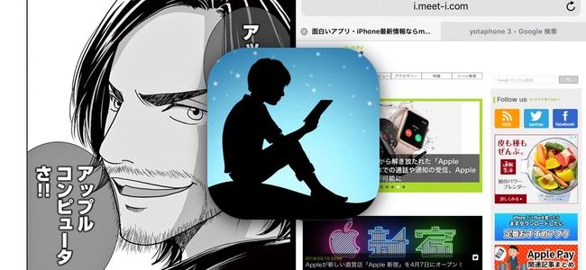「Kindle」アプリがSplit Viewに対応!iPadで画面分割して他のアプリと同時使用ができるように