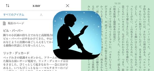 「Kindle」アプリがアップデートで書籍内の用語などを簡単に調べられるX-Ray機能が改善。背景のテーマに新しく緑色も追加