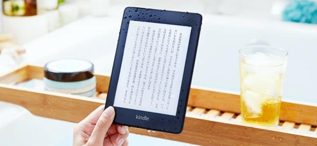 Kindle Paperwhiteが防水対応になって新登場!ディスプレイとベゼルもフラットとなり最薄最軽量。11月7日発売で13980円から