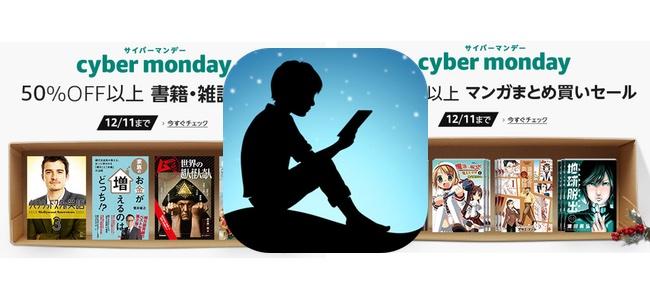 Amazonで一足先にKindleのサイバーマンデーセールが開始!対象書籍、雑誌、マンガのまとめ買いが最大50%OFF以上