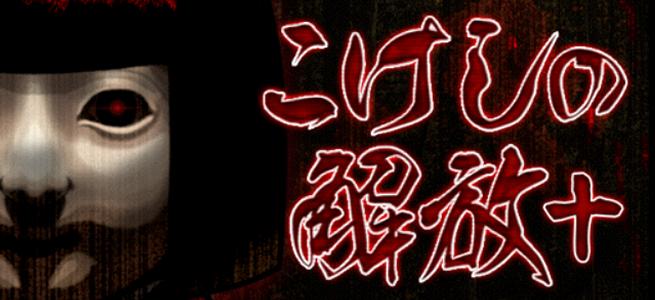 【動画レビュー】「こけしの解放+」を遊んでみた!ミートアイChannel