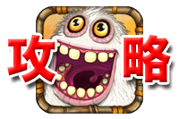 【攻略】シンギングモンスター:植物島のブリードリストを大公開するぞ!!