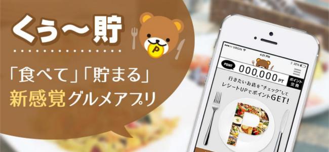 食事のお店選びはこのアプリを使ってみては?レシートでお小遣いが稼げる新感覚アプリ!「くぅ〜貯」