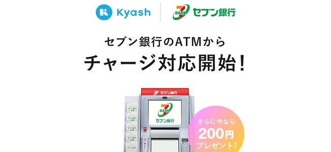 「Kyash」が本日よりセブン銀行ATMからのチャージに対応を開始