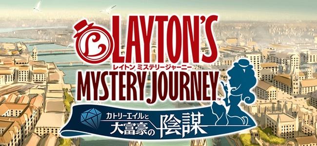 レイトンシリーズ正式続編の最新作「レイトン ミステリージャーニー カトリーエイルと大富豪の陰謀」が3DS版と同時で本日リリース!