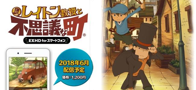 レイトンシリーズ第1作「レイトン教授と不思議な町」がスマホ版としてパワーアップしてリリースが決定!6月発売予定で価格は1200円