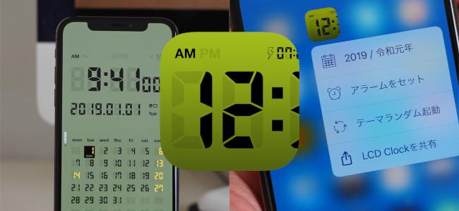老舗のデジタル時計&カレンダーアプリ「LCD Clock」がアップデートで「令和」表記に対応