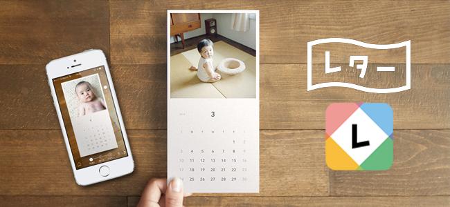 iPhone内の写真を使ってカレンダーが作れるアプリ「レター」