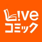 人気マンガを無料で試し読みまくっちゃおう!「Liveコミック」