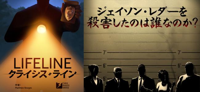 人気シリーズ最新作のテーマは殺人事件。事件の謎を解き明かせ!「Lifeline:クライシス・ライン」