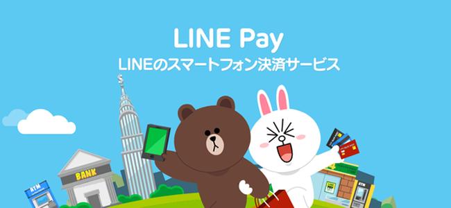 LINEアプリで「LINE Pay」を使うための初期設定やチャージの方法