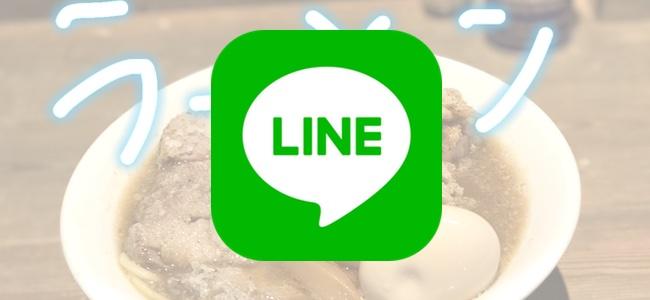 「LINE」アプリがアップデートで写真編集時に使えるネオンの様なペンツールの追加やLIVE視聴画面を大幅にアップデート
