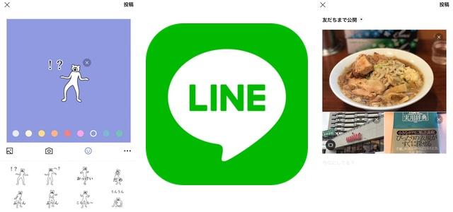 LINEがアップデートでタイムラインへの画像の投稿を改善。複数の写真や動画の表示形式を選べるボタンの追加やスタンプの投稿で背景を選べる様に