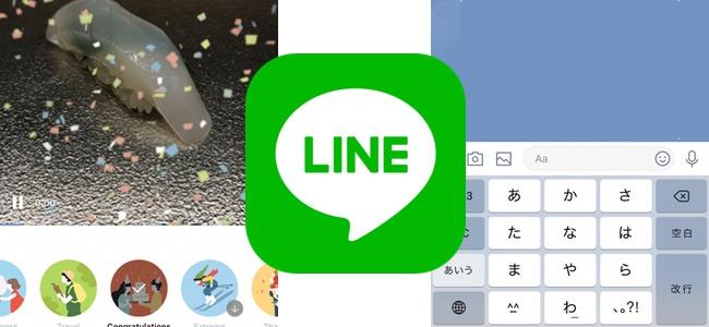 LINEがアップデートで複数の写真を選んでスライドショーをすぐ作れる機能を追加。キーボードも写真が送りやすいデザインに変更