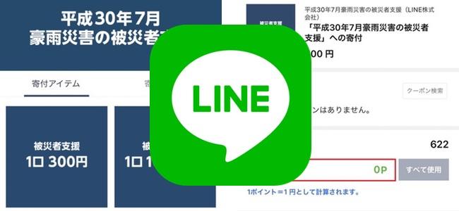 LINEが西日本を中心に発生している豪雨災害の被災者支援への寄付を受付開始。LINEポイント1ポイントから可能