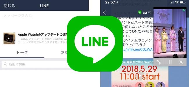 「LINE」アプリがアップデートで他アプリからLINEへのシェア画面をリニューアル、LINE LIVEの画面サイズを小さくしトークなどが同時にできるよう改善