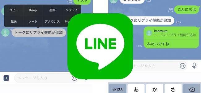 「LINE」のトークにリプライ機能が追加。特定の発言にコメントするように返信が可能