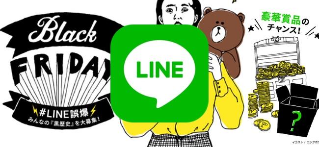 LINEが送信メッセージを時間限定で取り消し出来る「送信取消」機能を12月以降に実装!誤送信の思い出を精算する『#LINE誤爆 Black FRIDAY』キャンペーンも実施