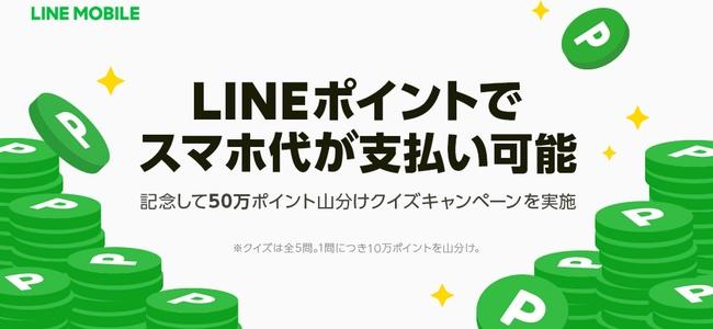 LINEモバイルが月額基本利用料等の支払いをLINEポイントでできるように