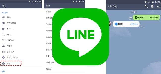 「LINE」がアップデートで言語変更機能の搭載、ボイスメッセージの表示を変更