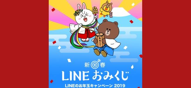 LINEがおみくじ年賀スタンプを購入して友達に送ると最大1万円分のLINE Pay残高が当たる「新春 LINEおみくじ」が開催!