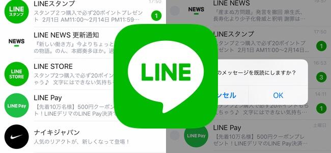 「LINE」がアップデート。トークリストですべてのメッセージを一括で既読にできる機能を追加