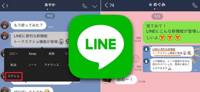 「LINE」アプリがアップデートでトークの好きな場所を切り出したりアイコンや名前にマスクをかけられるスクショ機能を公開
