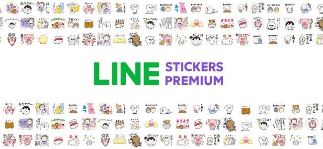 LINEスタンプも月額で使い放題の時代に。約3億8千万円分のクリエイターズスタンプが月240円で使えるサブスクリプションサービス「LINEスタンプ プレミアム」が発表。7月より開始