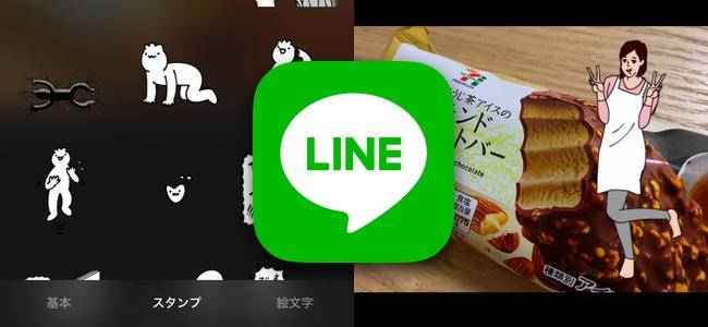 「LINE」がアップデートで写真・動画の編集にスタンプやLINEの絵文字を使えるように