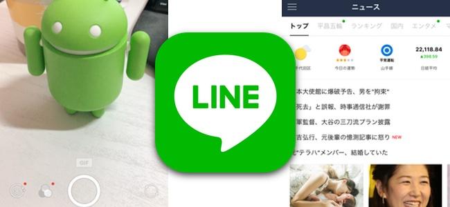 「LINE」アプリがアップデート。上下スワイプでカメラのイン/アウト切り替えが可能、写真の編集に日時のスタンプが追加など