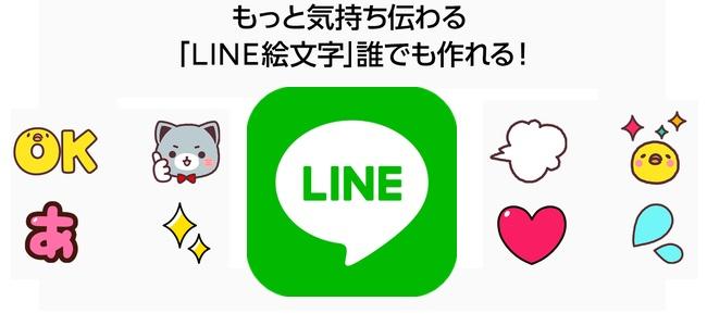 スタンプの次は絵文字!誰でもLINEで使える絵文字を作って販売できる「LINEクリエイターズ絵文字」が11月より開始