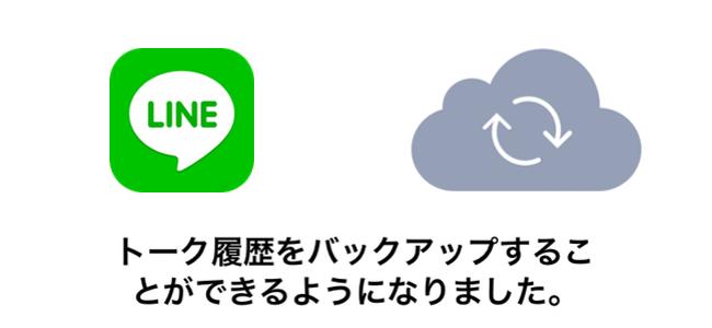 LINEがiCloudに対応!これでiPhoneを機種変・買い替えしてもトーク履歴がそのまま引き継げるぞ!