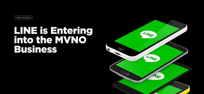 LINEもTwitterもFacebookも無料!LINEがこの夏にもMVNO「LINEモバイル」を開始すると発表!