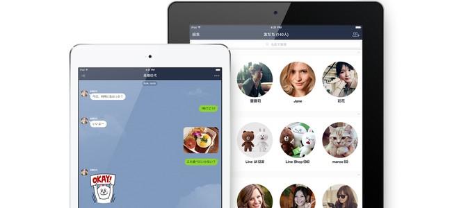 iPadでも遂にLINEが解禁!「LINE for iPad」がリリース
