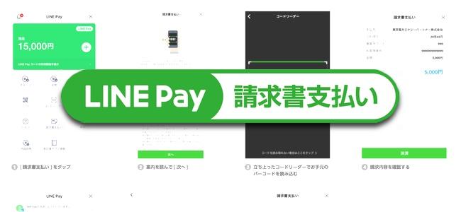 LINEのアプリだけで店頭に行かずに公共料金の支払いが可能に。「LINE Pay 請求書支払い」がスタート
