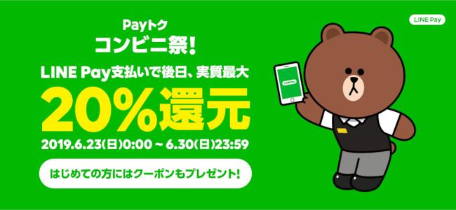 「LINE Pay」がコンビニでのコード払いで最大20%還元する 「Payトク コンビ二祭」を6月23日より開催!