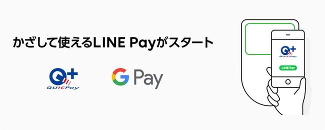 LINE Payで非接触決済が可能に。QUICPay対応店舗でまずは対応Android端末から