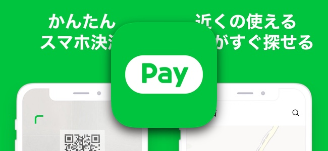 「LINE Pay」専用アプリがリリース。機能特化で使いやすく、地図検索やクーポンといった独自機能、キャンペーンの割増など