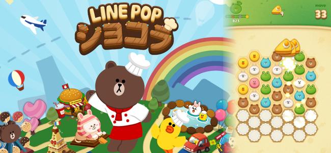 今度のLINE POPはスイーツがテーマ!パズルでお菓子を作ってステージをデコっちゃおう!「LINE POPショコラ」