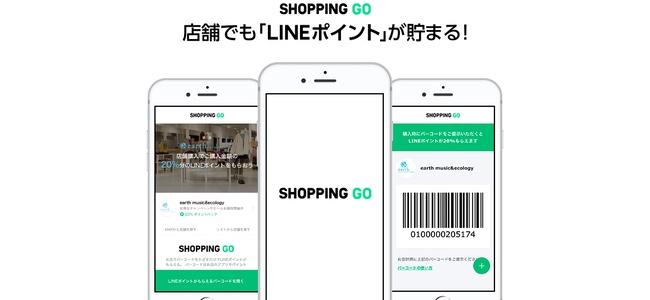 LINEが実店舗で商品購入時にかざすだけでポイントがもらえる新機能「SHOPPING GO」を開始