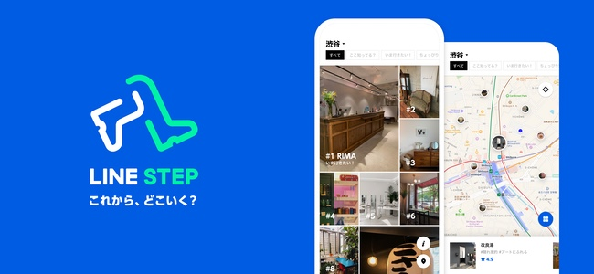 LINEが人気の最新スポットや話題のお店などを、見つけて投稿ができる、おでかけ写真投稿アプリ『LINE STEP』をリリース
