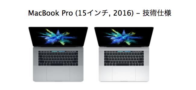 2016年発売のMacBook Proのモデル名から「Late」の表記が消える