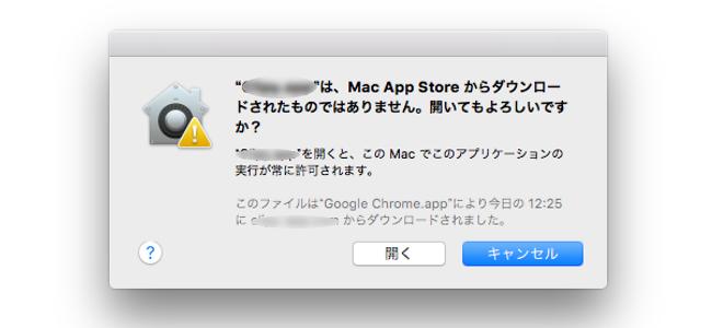 Macのパスワード盗難を狙うマルウェアが登場。セキュリティ設定をもう一度見なおそう!