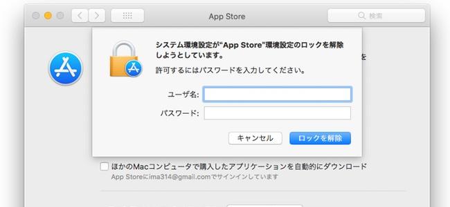 現行最新版のmacOS High Sierra 10.13.2で、設定のApp Store項目にユーザ名もパスワードも不要でログインできてしまう不具合が発見される