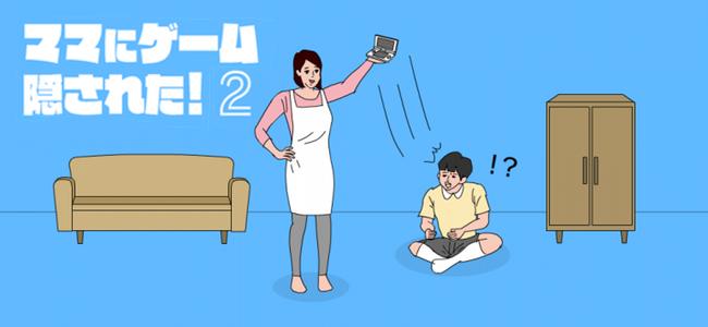 今回もママがキュート!隠されたゲーム機をあの手この手で探し出せ!「ママにゲーム隠された2」レビュー